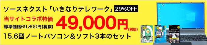 ソースネクスト いきなりテレワーク 当サイトコラボ特価 49,000円