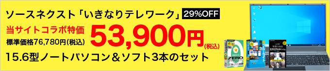 ソースネクスト いきなりテレワーク 当サイトコラボ特価 53,900円