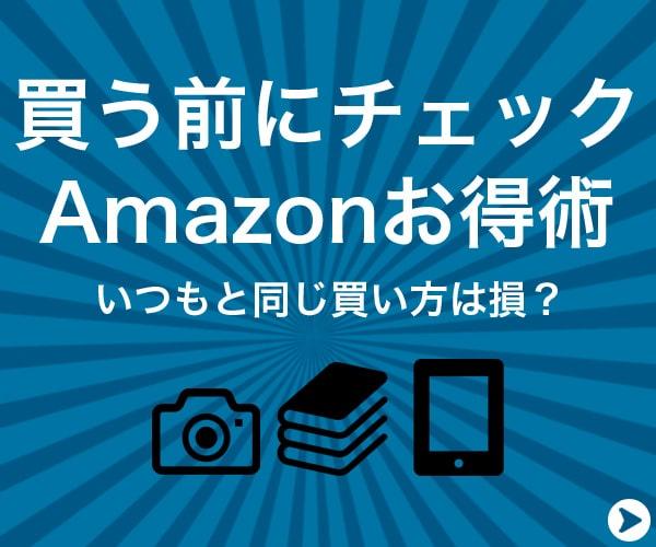 買う前にチェック Amazonお得術 いつもと同じ買い方は損?