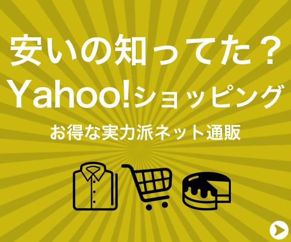 安いの知ってた?Yahoo!ショッピング お得な実力派ネット通販