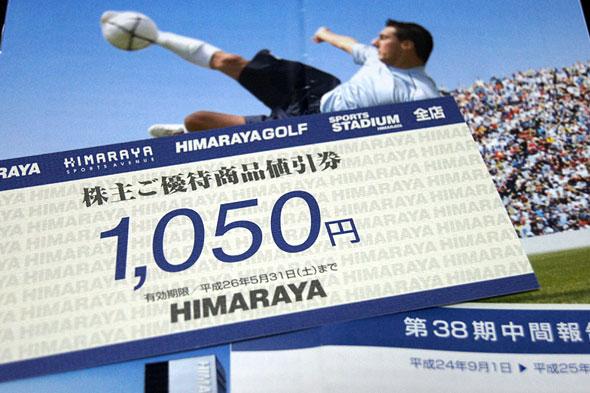 ヒマラヤの優待商品値引券