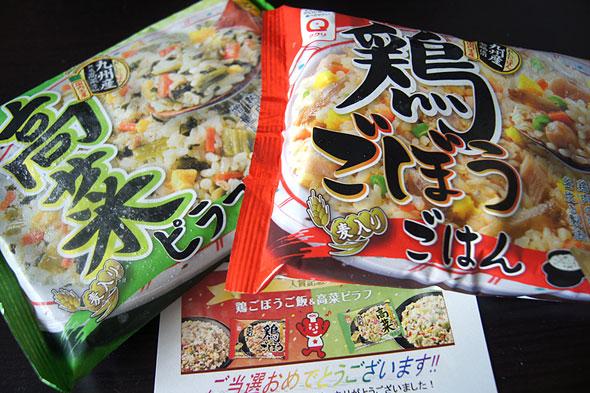 アクリフーズ 冷凍食品