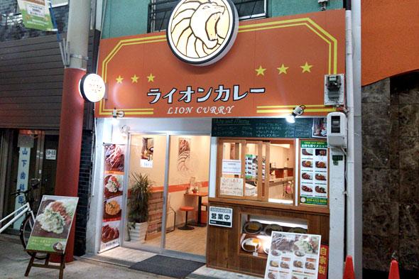 ライオンカレー店舗