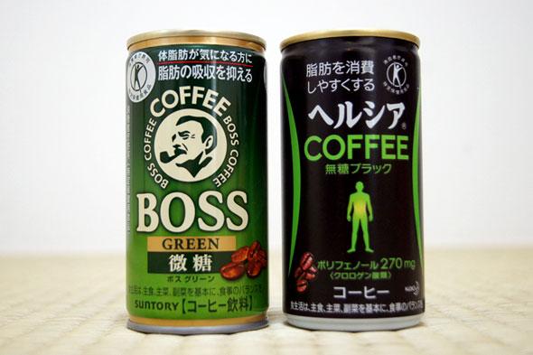 ボスグリーンと花王のヘルシアコーヒー
