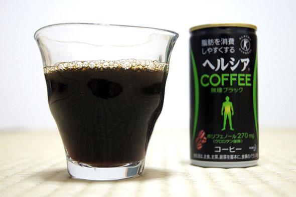 花王のヘルシアコーヒー