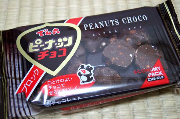 ピーナッツチョコ<でん六>