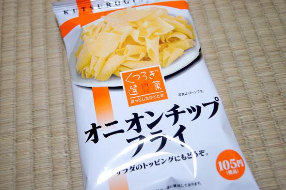 オニオンチップフライ<大黒屋食品>