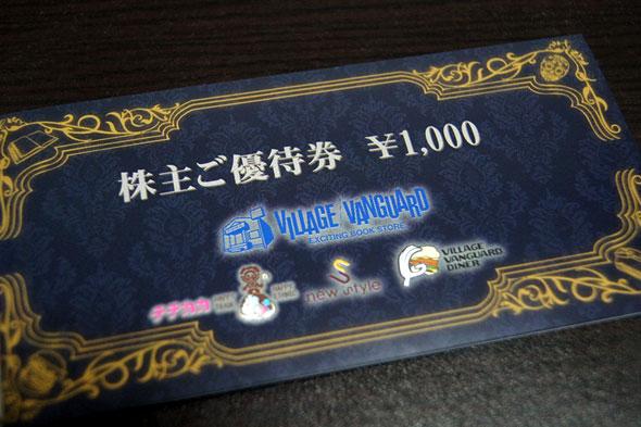 優待券1,000円分