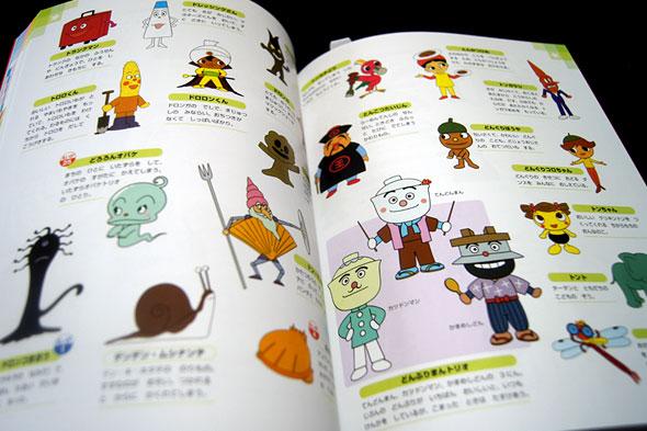 アンパンマン大図鑑,公式キャラクターブックで知る