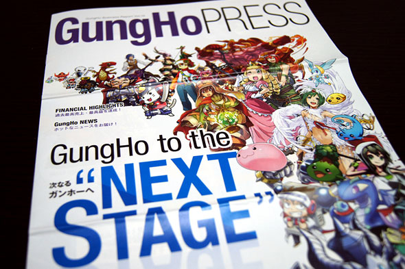 GungHo PRESS