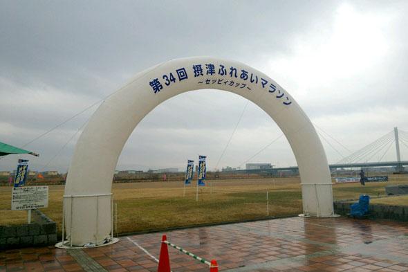 第34回摂津市民マラソン大会
