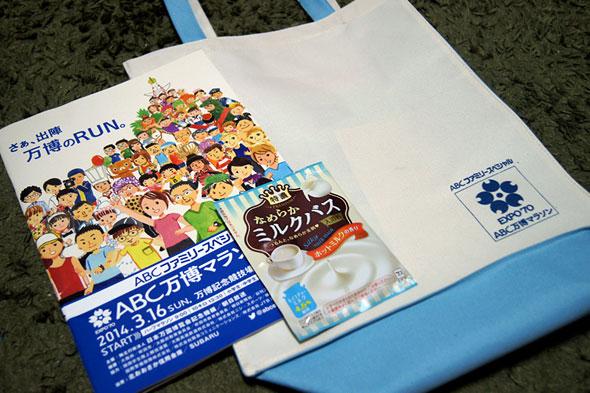 ABC万博マラソン2014の参加賞