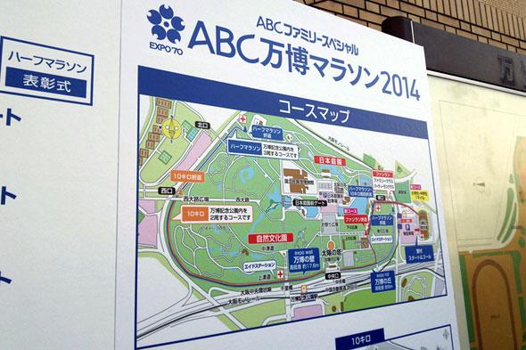 ABC万博マラソン2014のコース