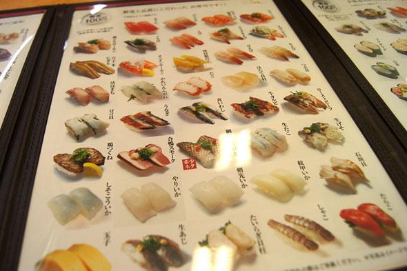 100円メニュー
