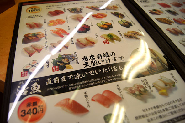 180円メニュー