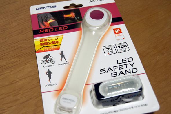 GENTOS(ジェントス)LEDセーフティバンド