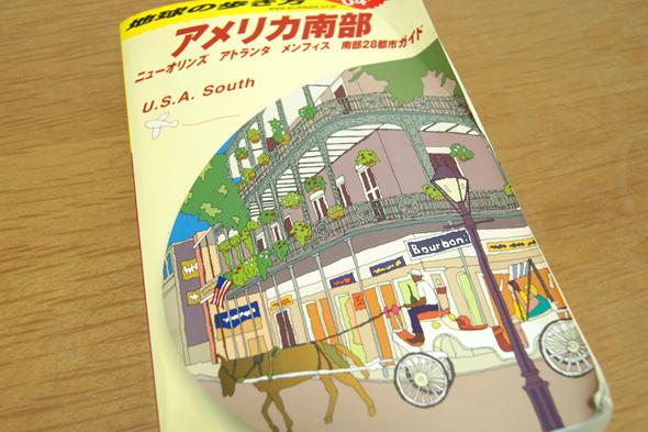 地球の歩き方の都市版