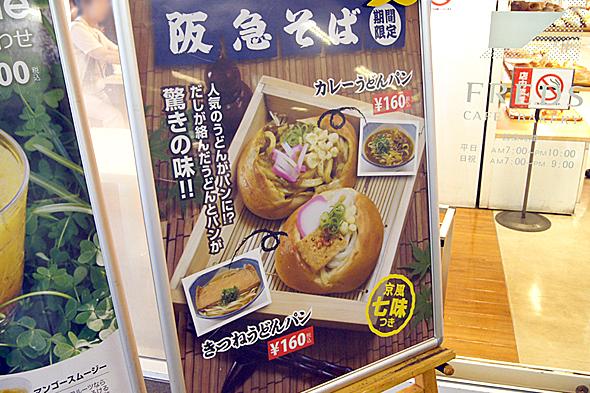 うどんパンのポスター