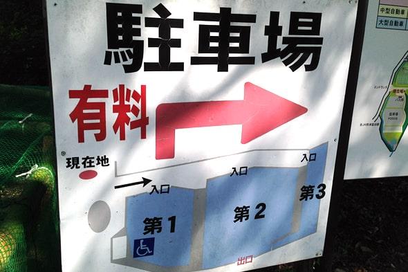 萩谷総合運動公園の駐車場案内