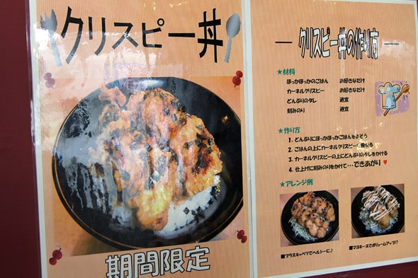 カーネルクリスピー丼