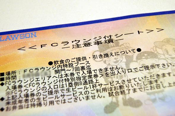 阪神タイガース ファンクラブ会員限定のチケット