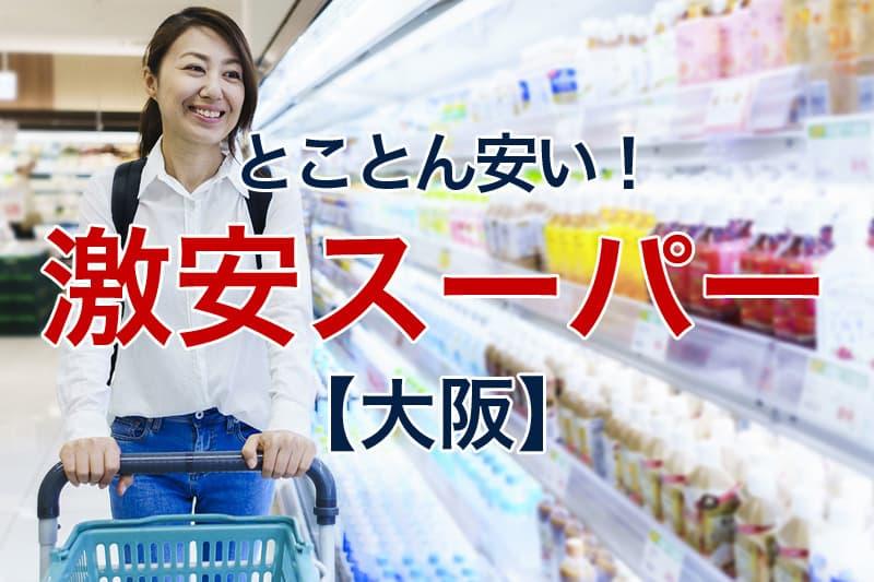 とことん安い激安スーパー 大阪