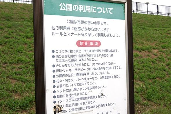 公園のルールとマナー
