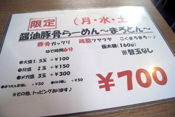 ラーメン(曜日、季節限定)メニュー1