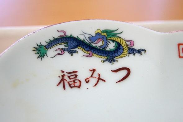 福みつのロゴ
