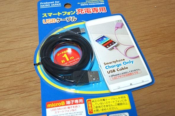 スマートフォン充電専用USBケーブル