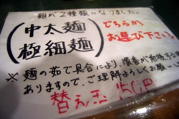 麺のメニュー