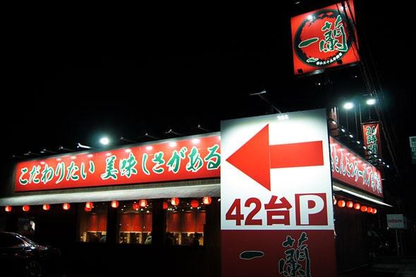 一蘭 浜松店 外観
