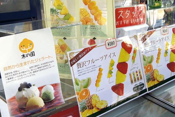 贅沢フルーツアイス