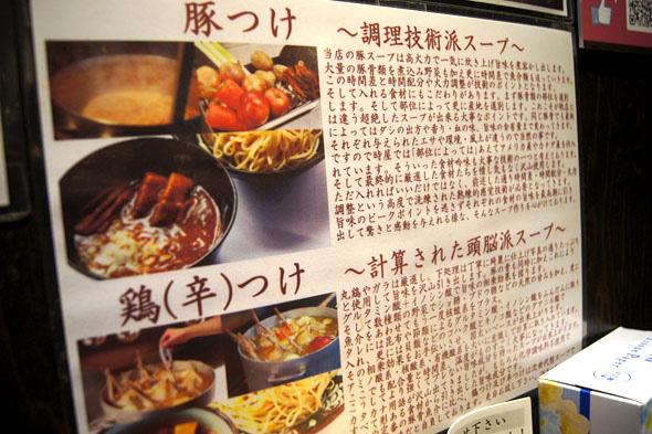 「豚つけ麺」と「鶏つけ麺」