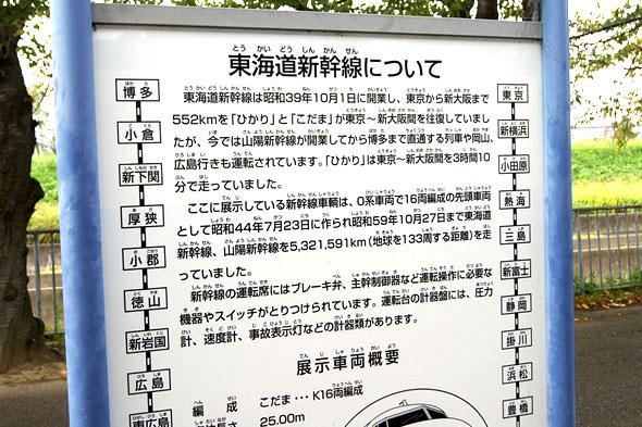 新幹線について