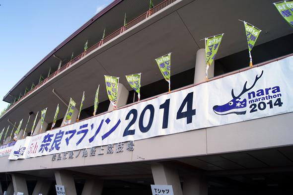 奈良マラソン2014