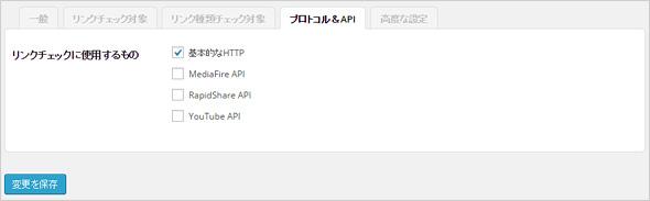 プロトコル&API