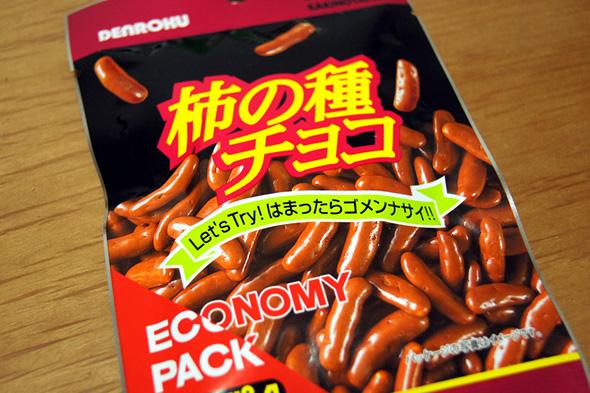柿の種チョコ<でん六>