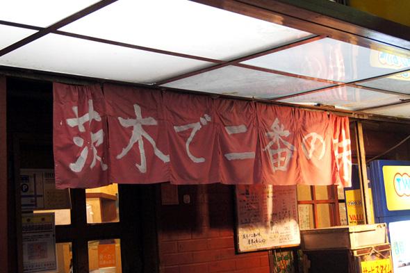 茨木で二番の味