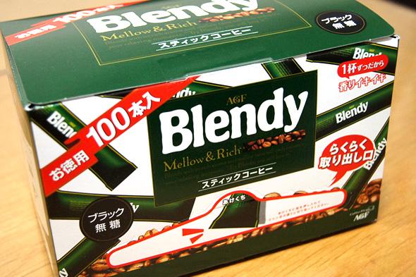 ブレンディの箱