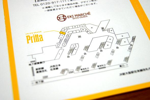 エキマルシェ新大阪 案内図