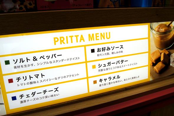 Prittaの味