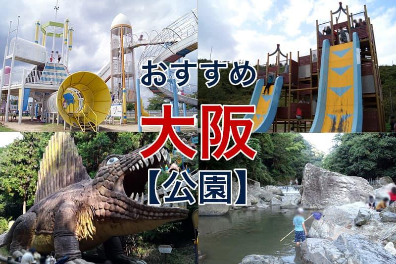 おすすめ 大阪 公園