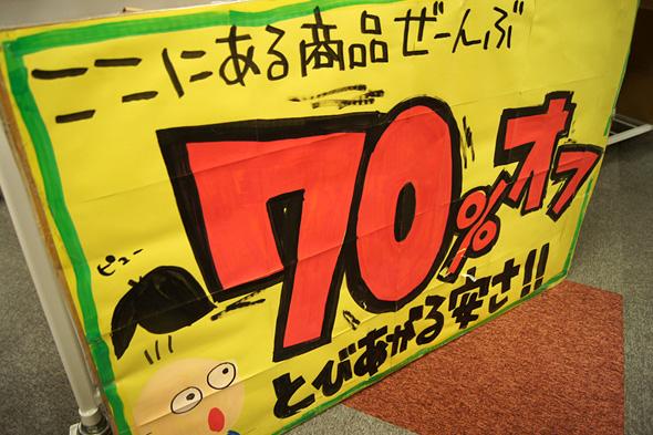 ヴィレヴァン&チチカカ 2015春の合同大セール祭り!in大阪