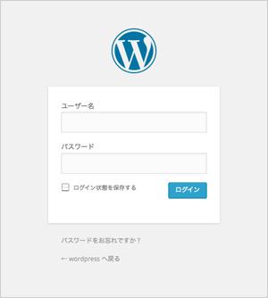 管理画面のログイン画面