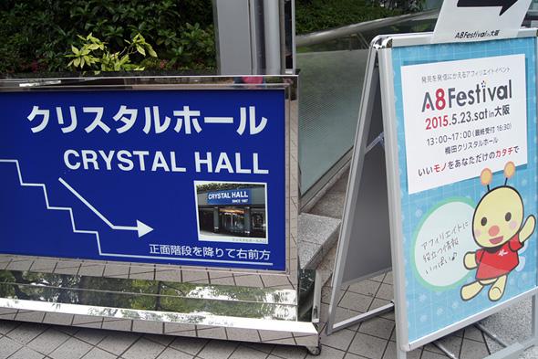 梅田クリスタルホール