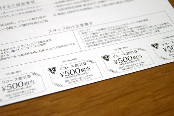 リユース割引券