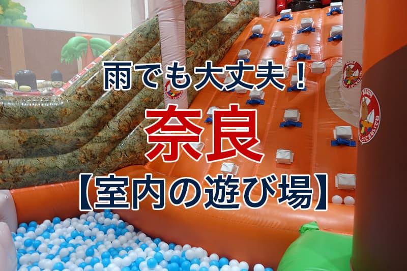 雨でも大丈夫 奈良 室内の遊び場