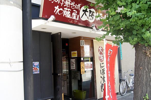 にぼ次朗 新大阪店