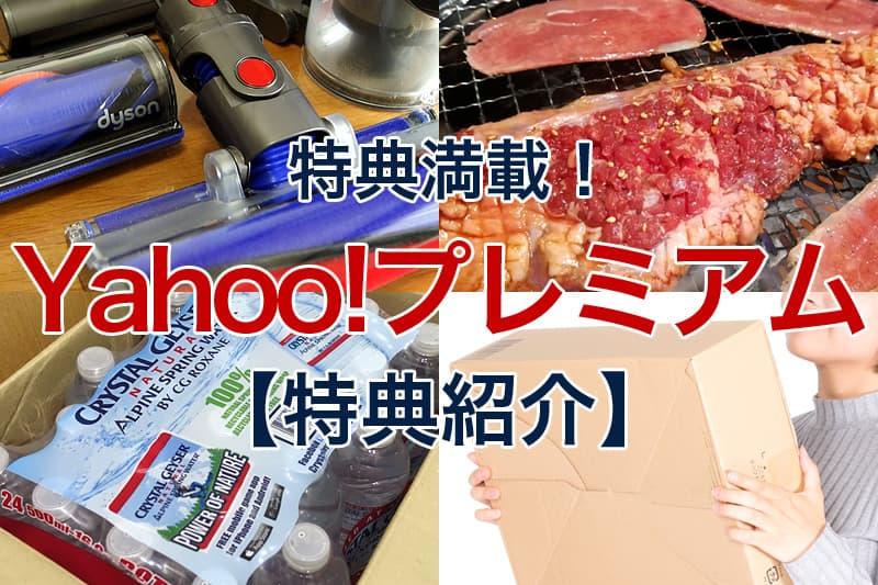 特典満載 Yahoo!プレミアム 特典紹介